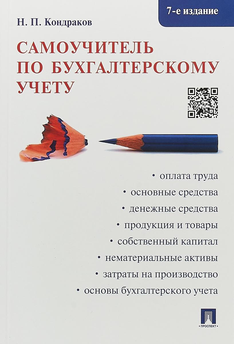Н. П. Кондраков Самоучитель по бухгалтерскому учету кондраков н самоучитель по бухгалтерскому учету