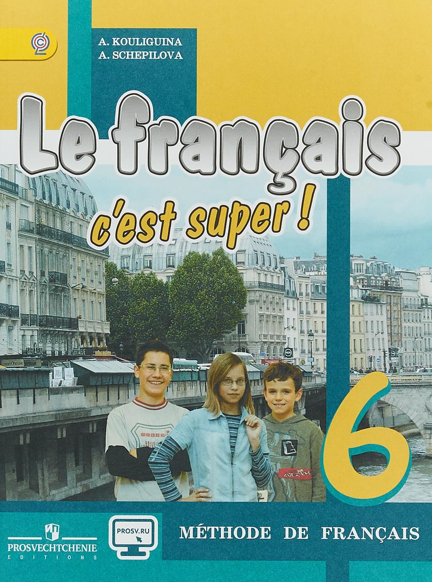 А.С. Кулигина, А.В. Щепилова Le francais 6: C'est super! Methode de francais totem niveau 3 methode de francais b1 dvd rom