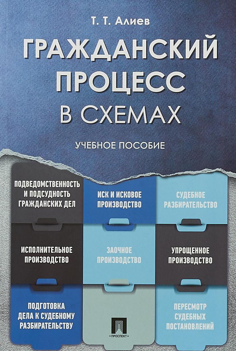 Т. Т. Алиев Гражданский процесс в схемах. Учебное пособие а т алиев к в сомик управление инвестиционным портфелем