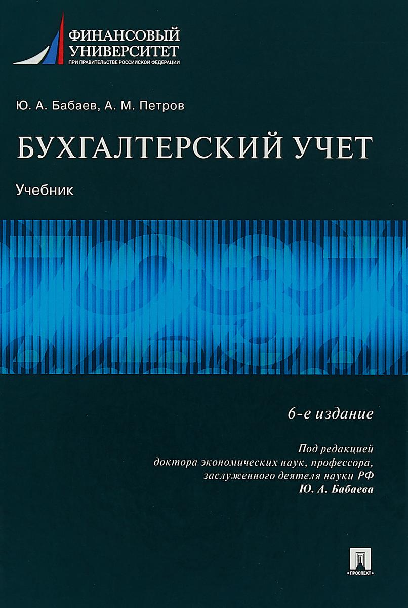 Ю. А. Бабаев, А. М. Петров Бухгалтерский учет. Учебник
