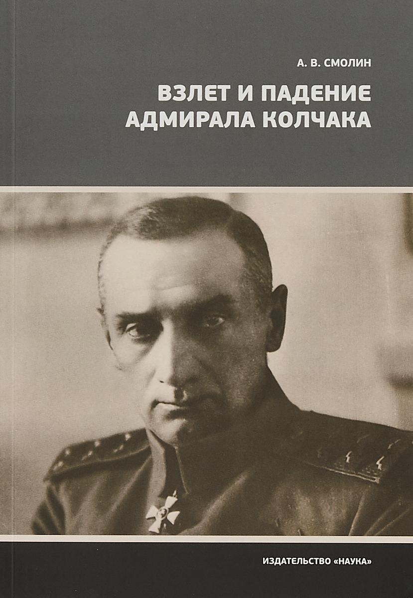 А. В. Смолин Взлет и падение адмирала Колчака xbox