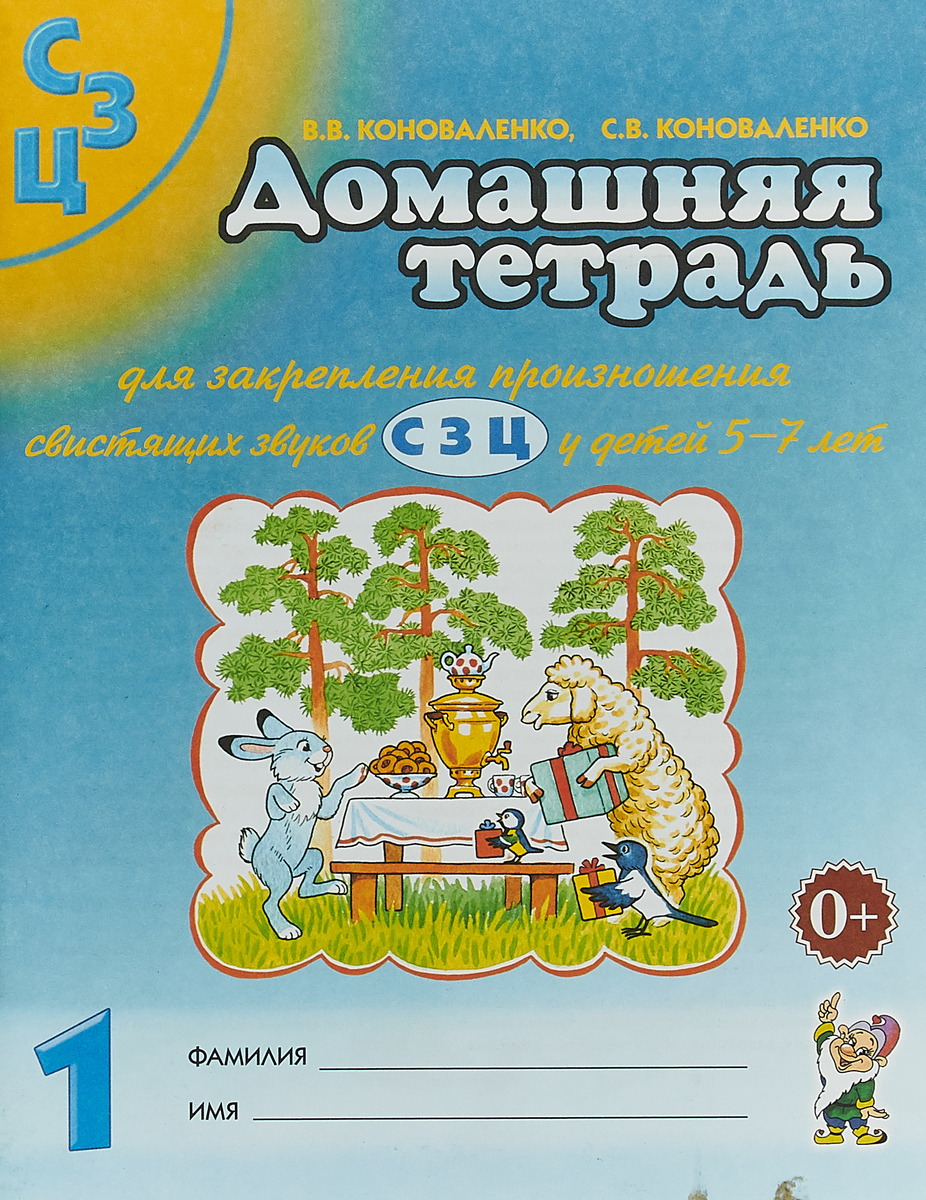 В. В. Коноваленко, С. В. Коноваленко Домашняя тетрадь № 1 для закрепления произношения свистящих звуков