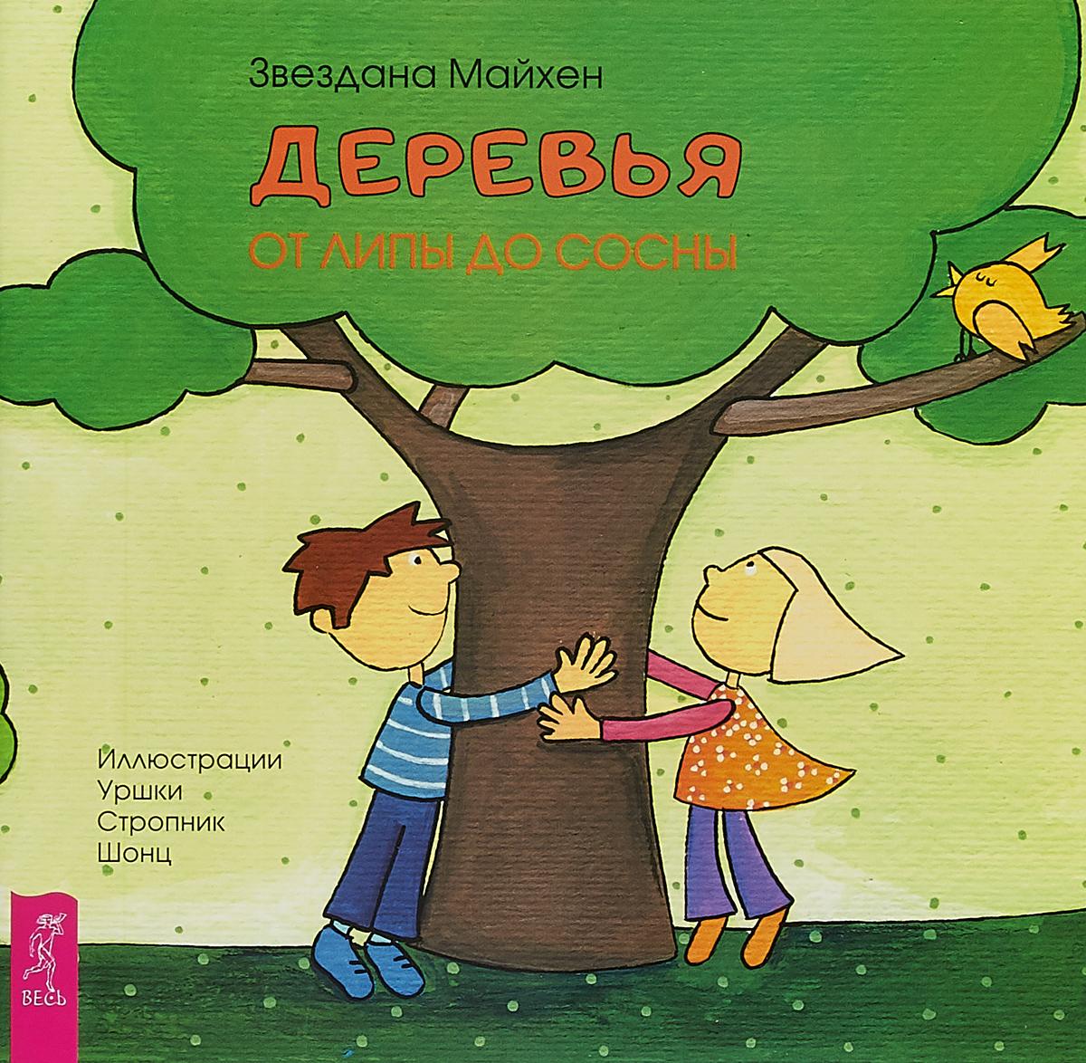 Звездана Майхен Деревья: от липы до сосны (3352) майхен з деревья от липы до сосны