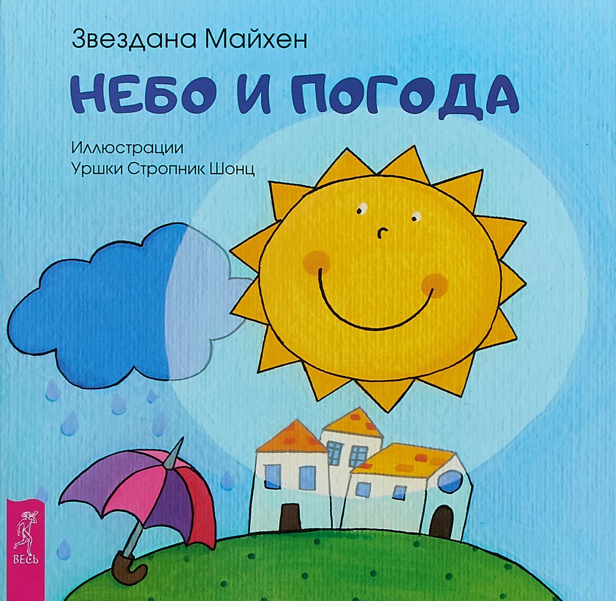 Майхен Звездана Небо и погода (3356)