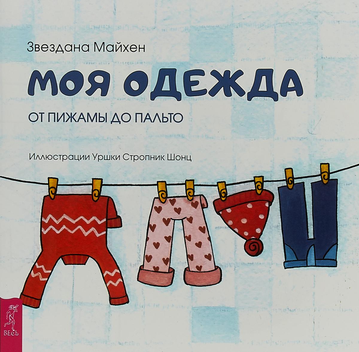 Майхен Звездана Моя одежда: от пижамы до пальто (3348) 2016 хлопок детей спальные костюмы осенние пижамы дети мода newst домашнее пижамы пижамы пижамы пижамы домашняя одежда одежда