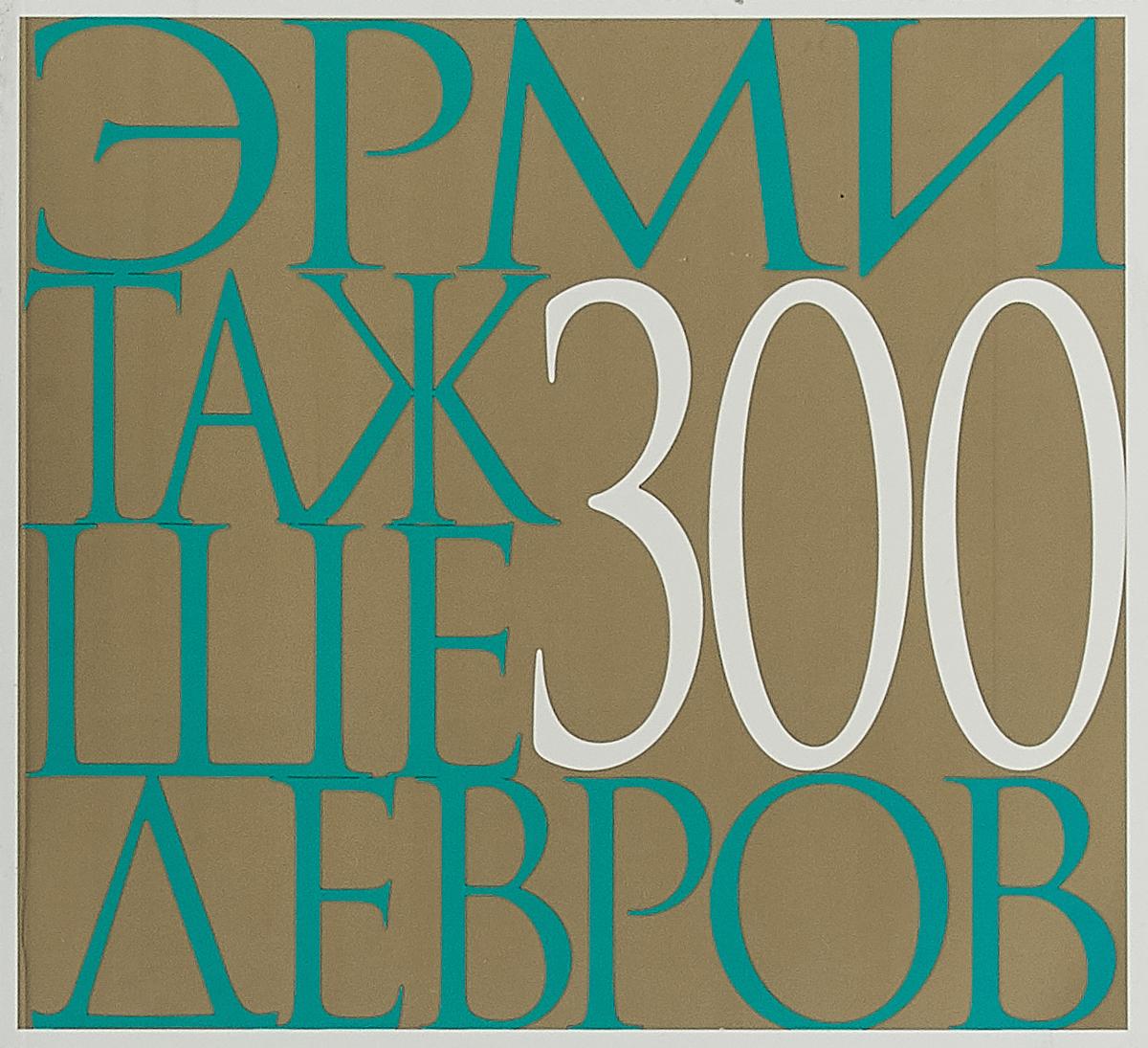 Эрмитаж. 300 шедевров шедевры живописи из крупнейших музеев мира футляр isbn 9785373045476