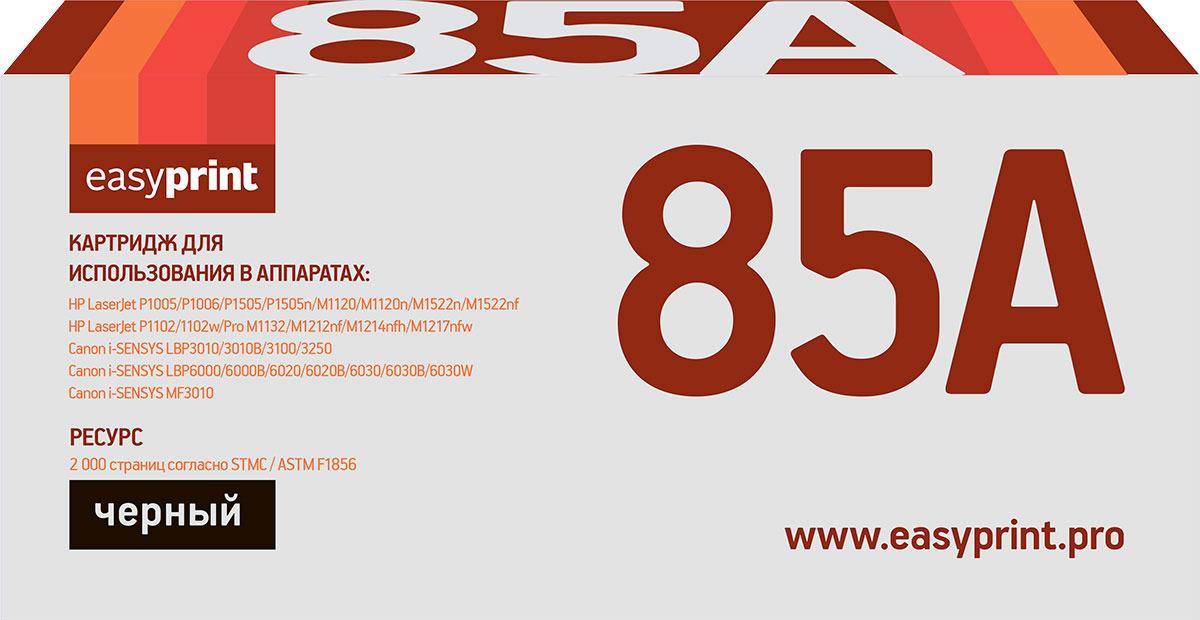 Картридж EasyPrint LH-85A U, для HP LJ P1005/1505/Pro 1102/LBP6000, цвет: черный alzenit for hp cb436a drum alzenit for hp m 1522nf 1120 1505 36a 436a oem new imaging drum unit printer parts on sale