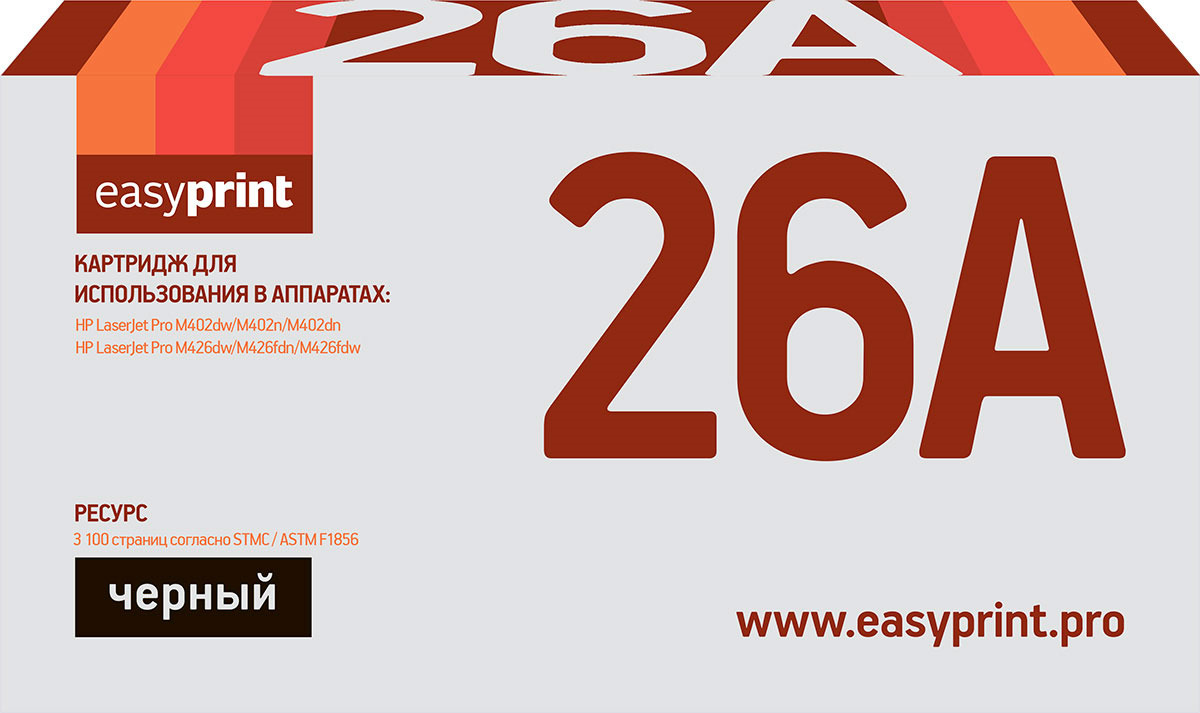 Картридж EasyPrint LH-26A, для HP LaserJet Pro M402d/M402n/M402dn/M426dw/M426fdn/M426fdw, цвет: черный