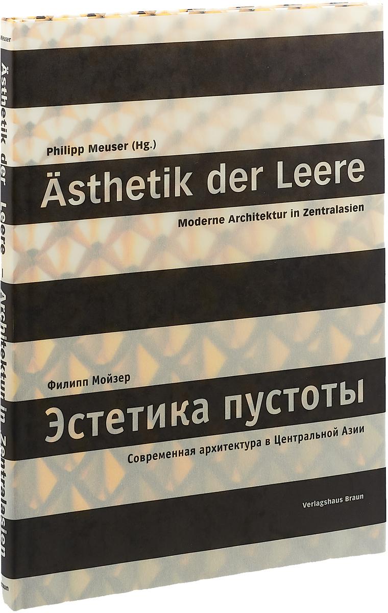 Asthetik der Leere / Эстетика пустоты сапоги quelle der spur 1013540