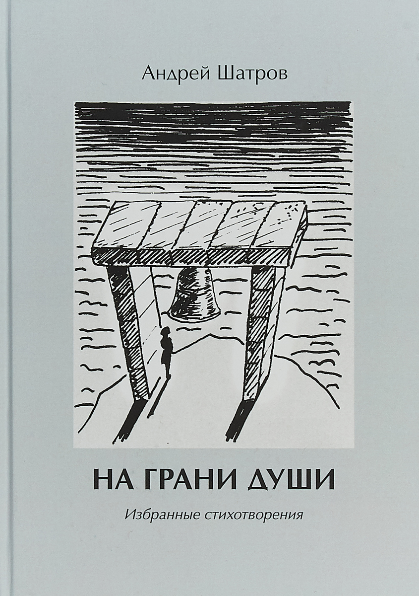 А. Б. Шатров На грани души. Избранные стихотворения часть речи избранные стихотворения