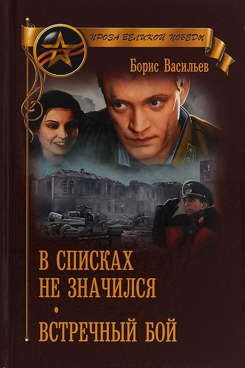 Борис Васильев В списках не значился борис васильев васильев б с с в 7 томах