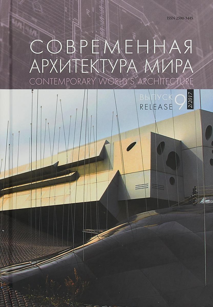 Современная архитектура мира. Выпуск 9 цена