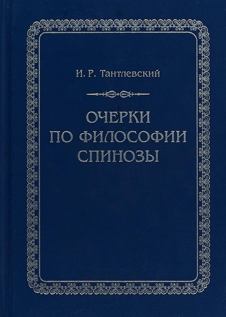 И. Р. Тантлевский Очерки по философии Спинозы. Essays on the Philosophy of Spinoza