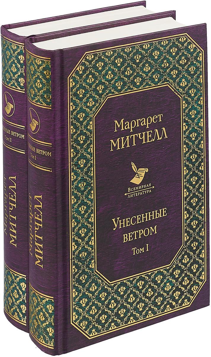 Митчелл М. Унесенные ветром (комплект из 2 книг) патология кожи комплект из 2 книг