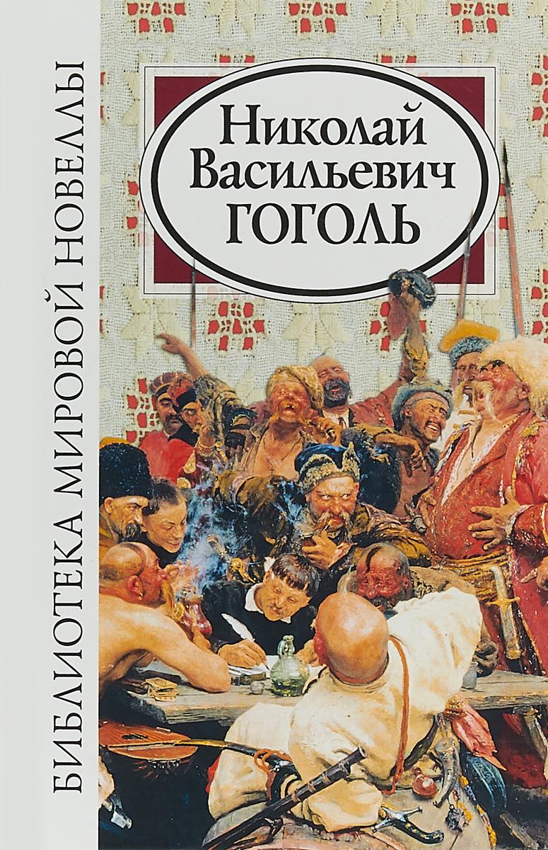 Николай Гоголь Библиотека мировой новеллы. Николай Васильевич Гоголь