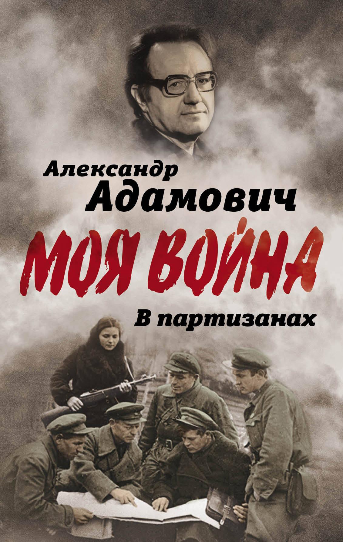 Адамович Алесь В партизанах адамович а каратели