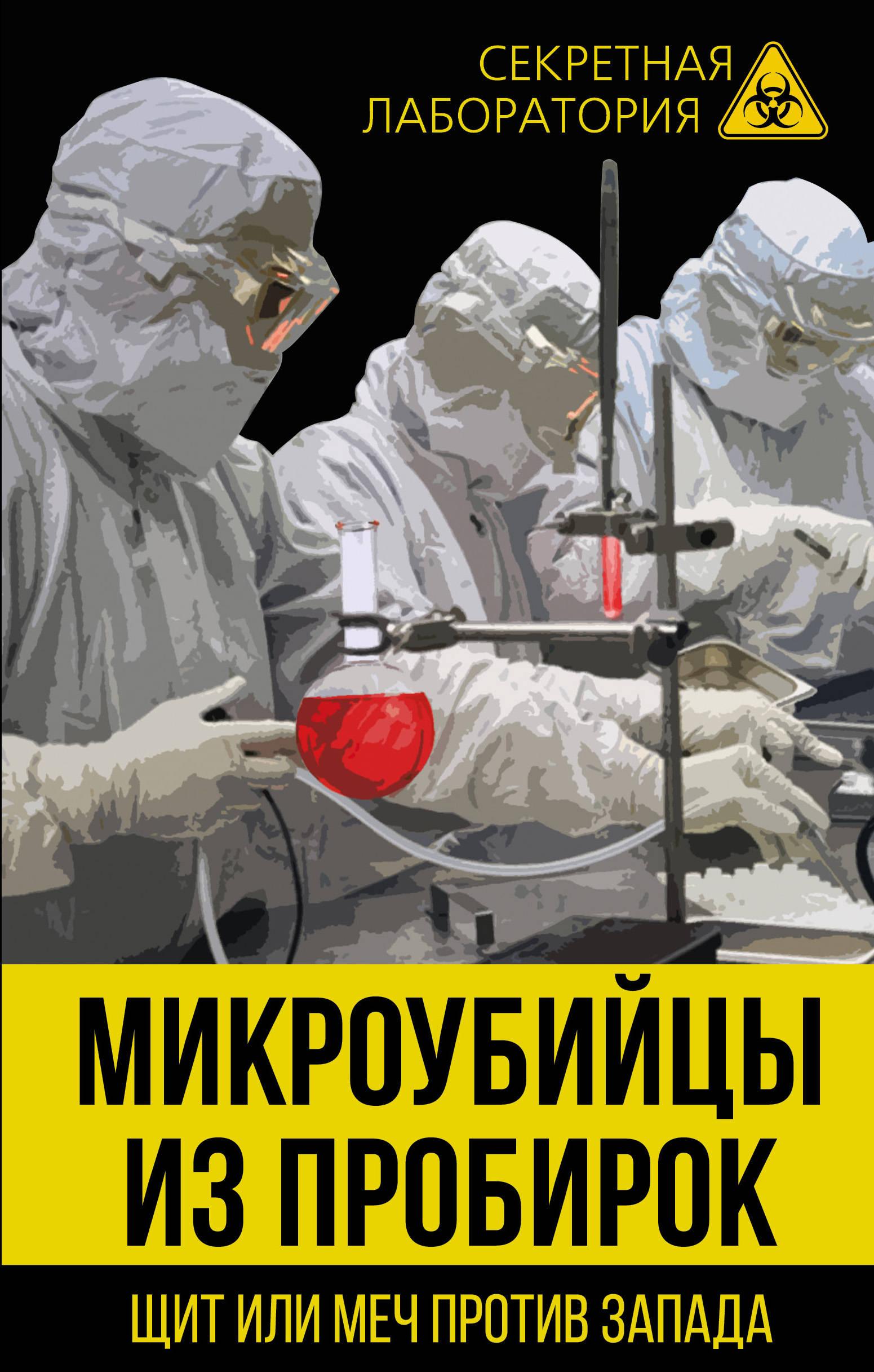 Федоров Лев Александрович Микроубийцы из пробирок. Щит или меч против Запада