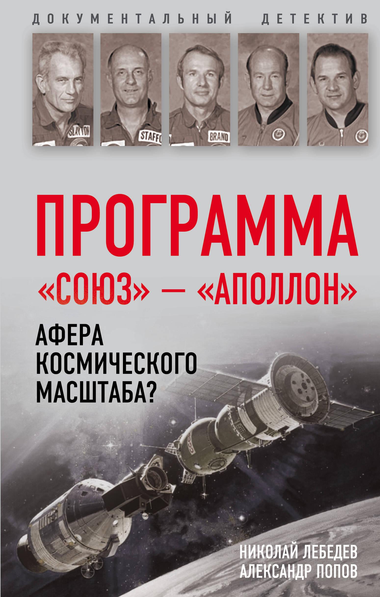 Лебедев Николай Викторович; Попов Александр Иванович Программа «Союз — Аполлон»: афера космического масштаба?