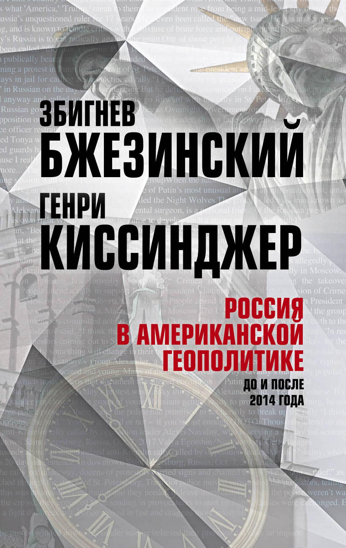 Бжезинский Збигнев; Киссинджер Генри Россия в американской геополитике. До и после 2014 года долгов к г после путина