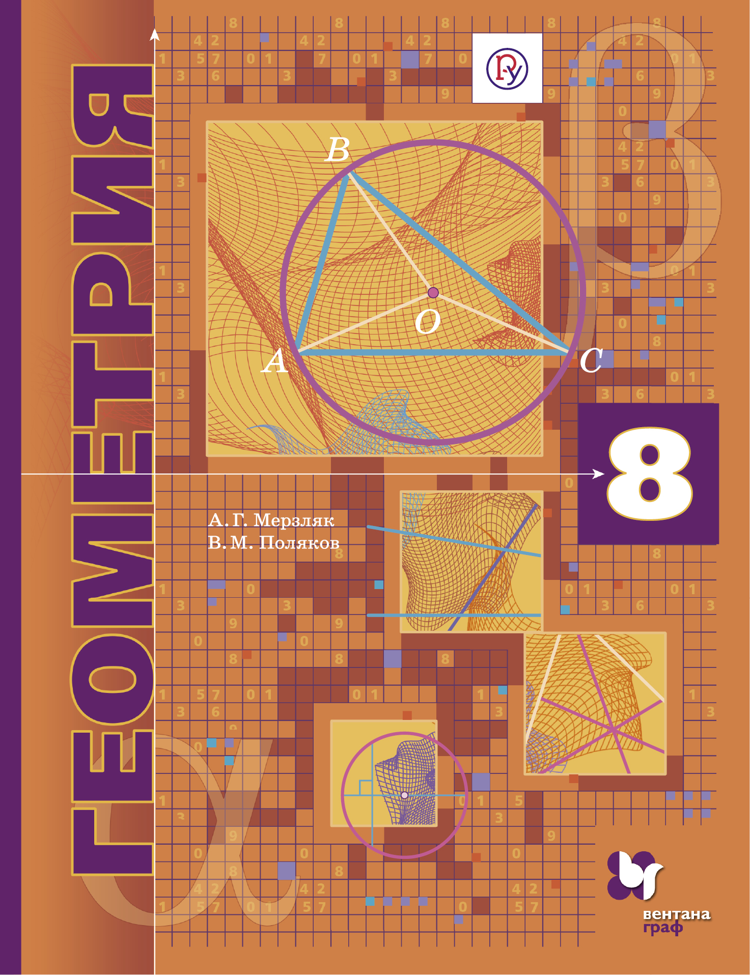 А. Г. Мерзляк, В. М. Поляков Геометрия. 8 класс. Углубленное изучение. Учебник г н солтан геометрия для самоподготовки 10 класс