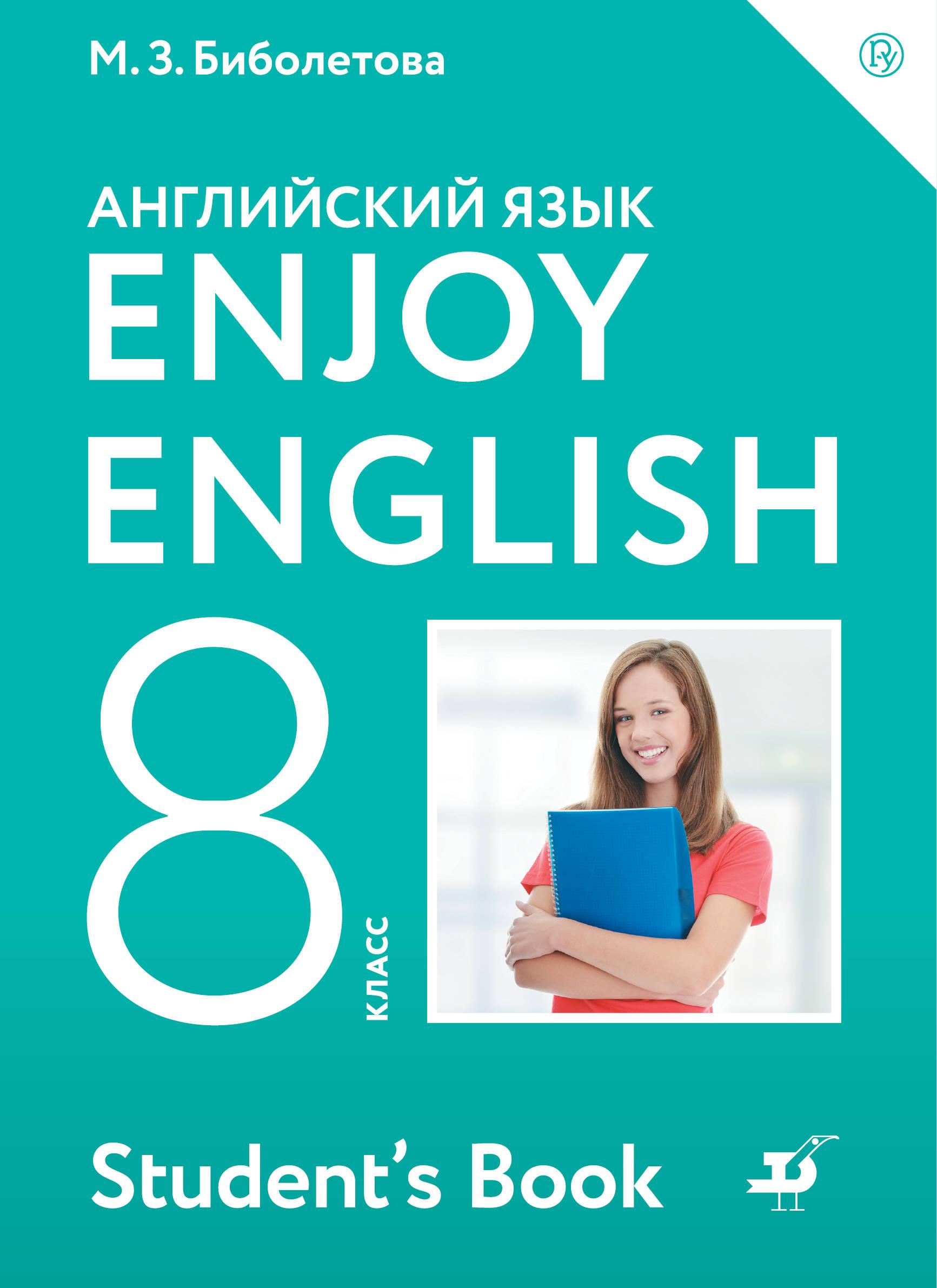 Enjoy English/Английский с удовольствием. 8 класс. Учебное пособие, Биболетова Мерем Забатовна
