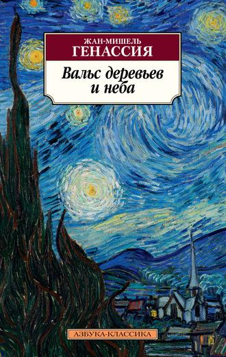 Вальс деревьев и неба. Жан-Мишель Генассия