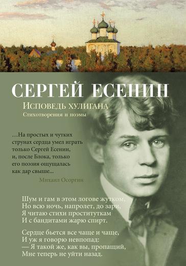 Сергей Есенин Исповедь хулигана