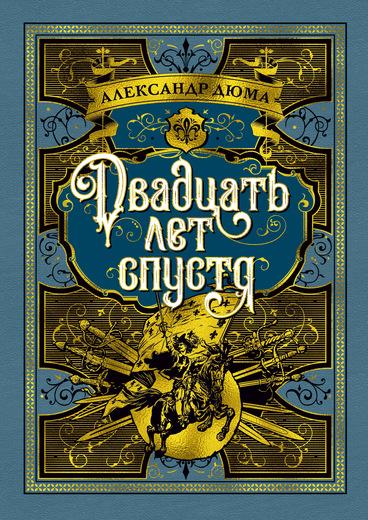 Александр Дюма Двадцать лет спустя три мушкетера двадцать лет спустя