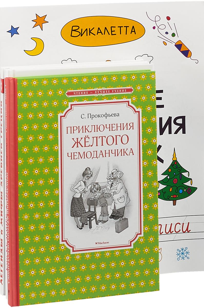 Веселые приключения. Легенды. Путешествие Алисы. Приключения чемоданчика (комплект из 4 книг)