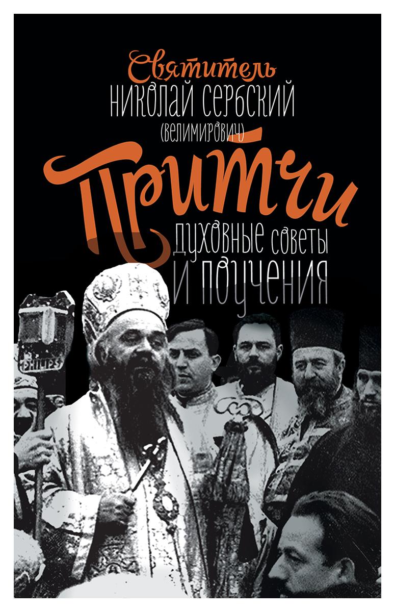 Николай Сербский (Велимирович), святитель Притчи, духовные поучения и советы