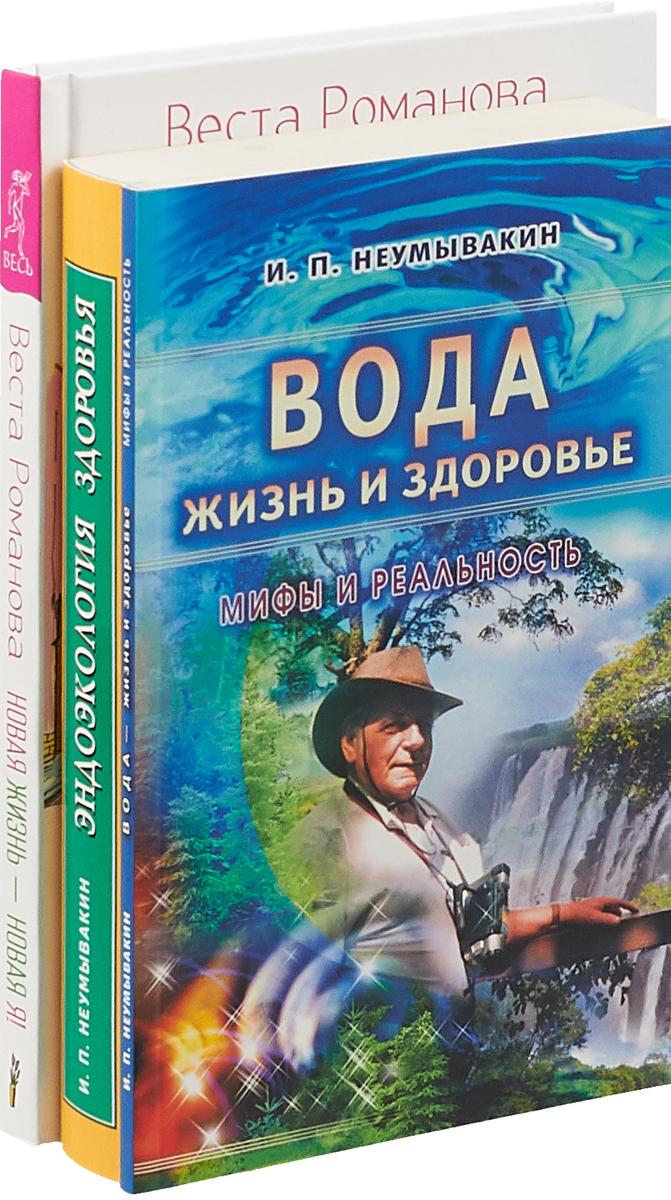 Новая жизнь - новая я. Эндоэкология здоровья. Вода. Жизнь и здоровье (комплект из 3 книг).