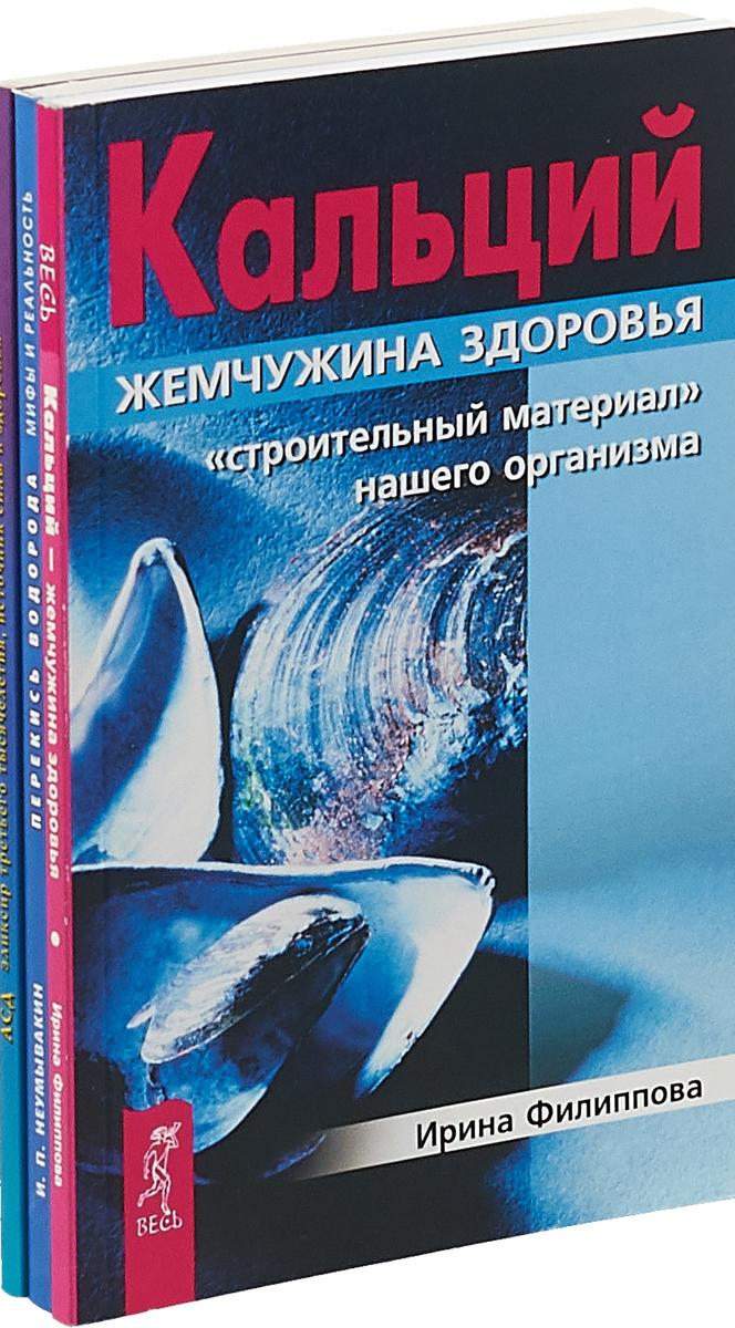 Ирина Филиппова, . . Неумывакин, Надежда Семёнова Кальций. Перекись водорода. АСД (комплект из 3 книг)