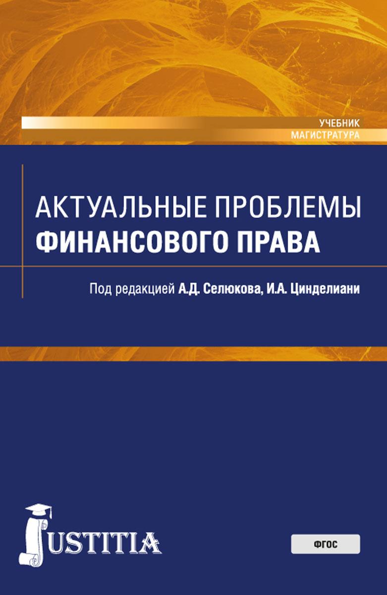 Актуальные проблемы финансового права. Учебник