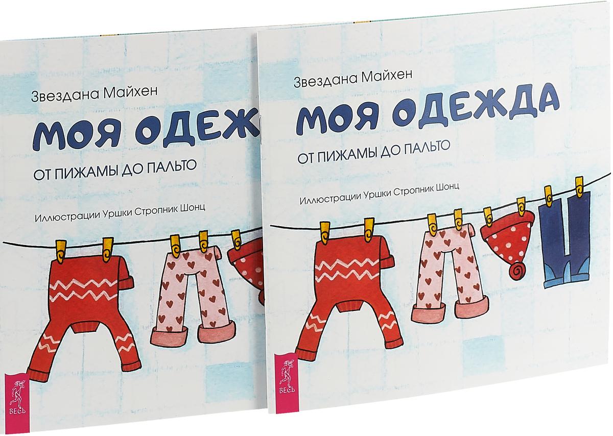 Звездана Майхен Моя одежда. От пижамы до пальто (2 шт.) брендовая одежда