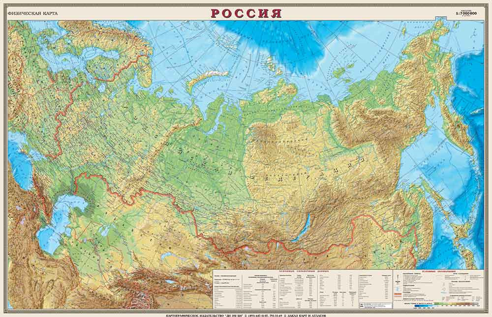 Карта Российской Федерации. Общегеографическая. Масштаб 1:7000000. В картонном тубусе