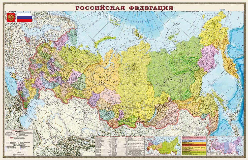 Карта Российской Федерации. Политико-административная. Масштаб 1:7000000.