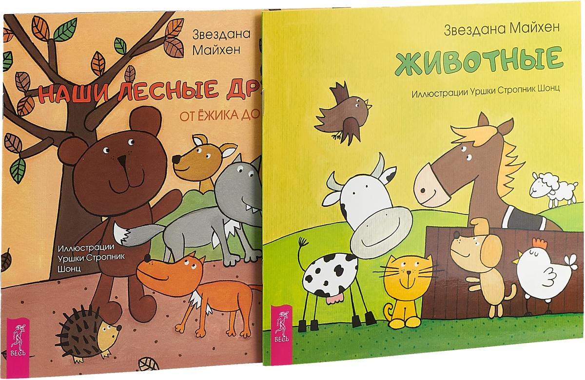 Звездана Майхен Животные. Наши лесные друзья (комплект из 2 книг) игровые центры oribel лесные друзья