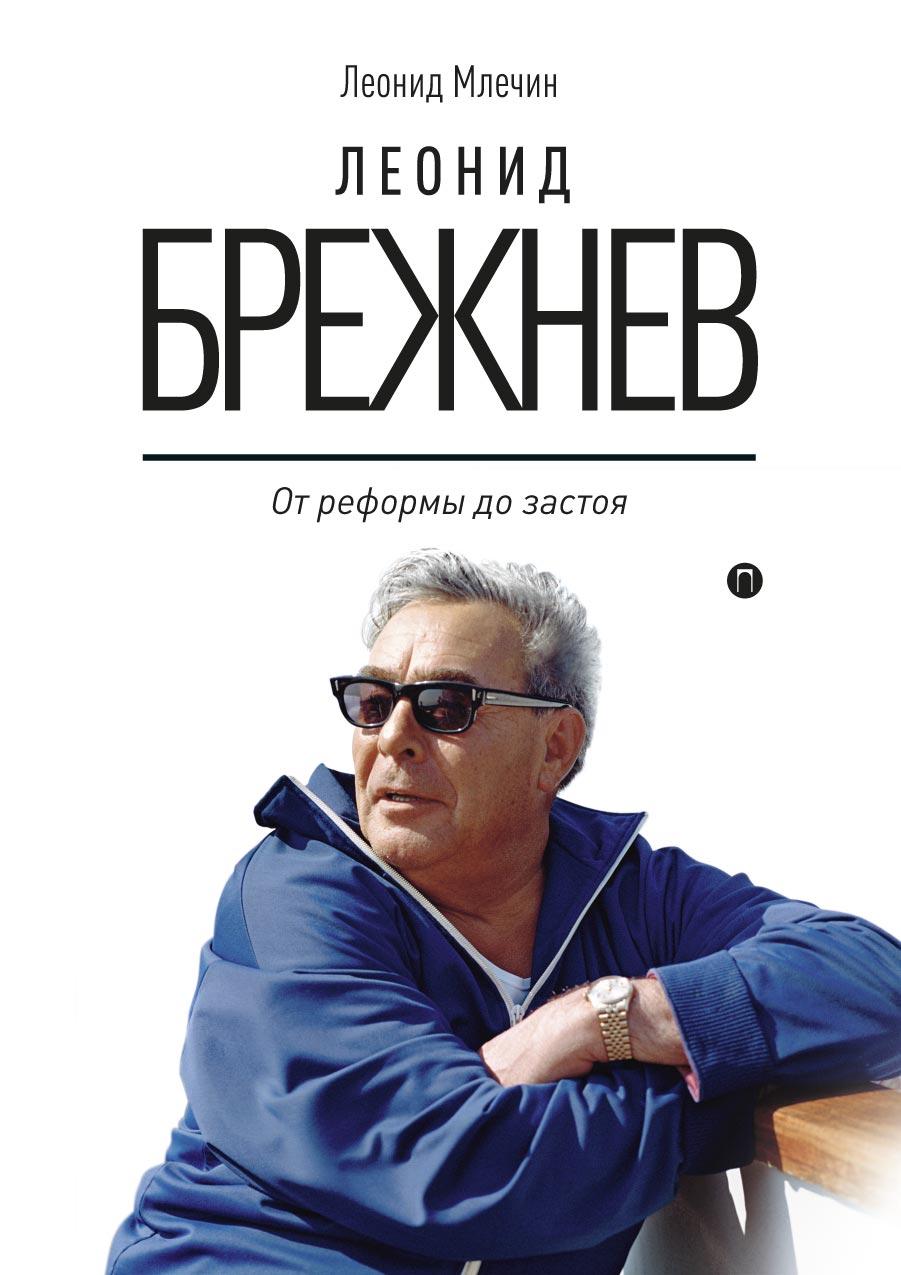 Л. Млечин Леонид Брежнев. От реформы до застоя млечин л леонид брежнев от реформы до застоя