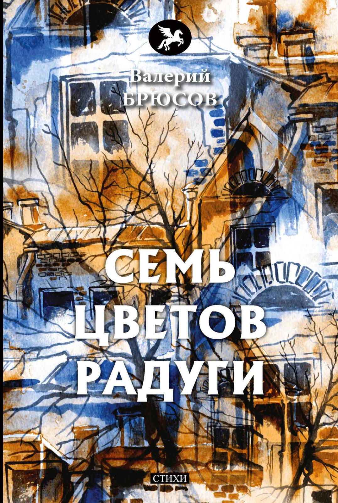Валерий Брюсов Семь цветов радуги валерий брюсов рассказы