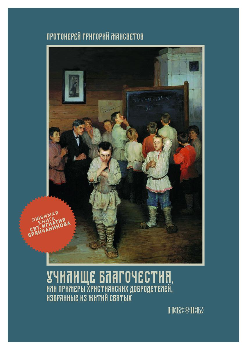 Григорий Мансветов, протоиерей Училище благочестия, или примеры христианских добродетелей, избранные из житий святых