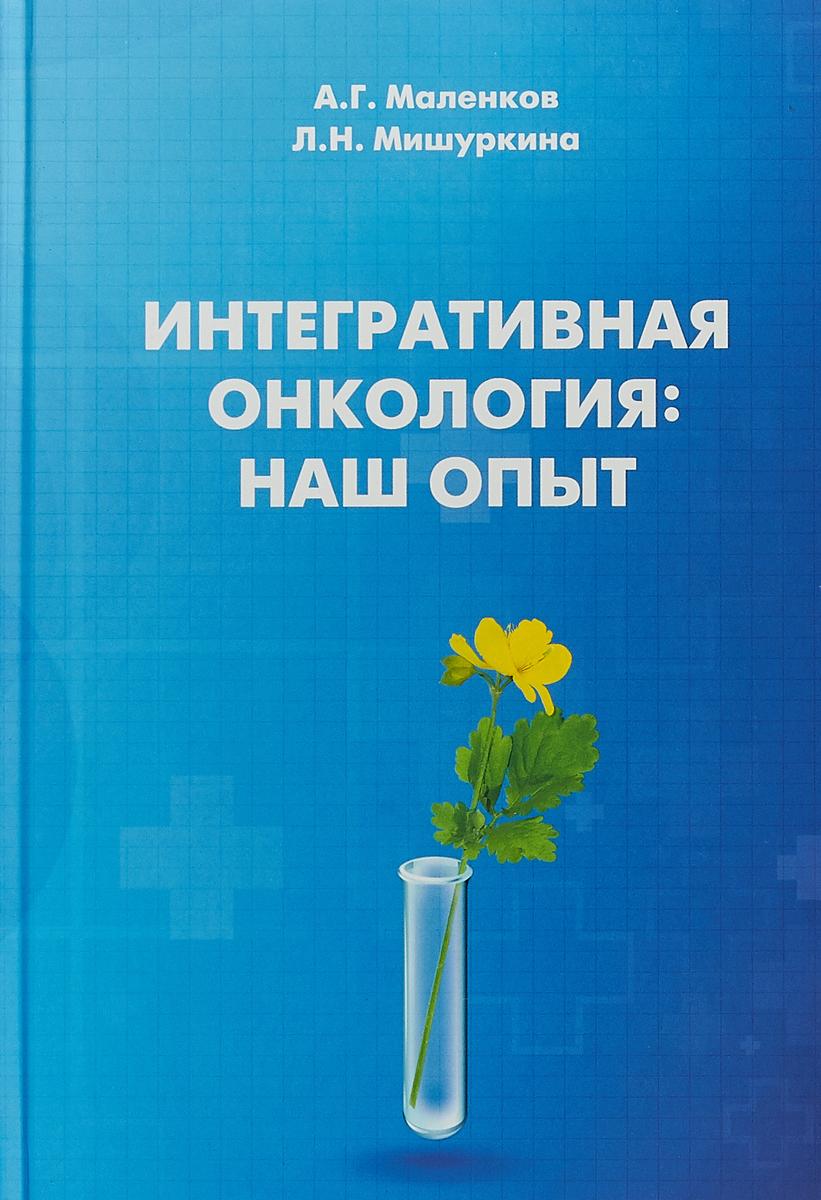 А. Г. Маленков, Л. Н. Мишуркина Интегративная онкология. Наш опыт в новиков а караулов und а барышников растворимые дифференцировочные молекулы у онкологических больных