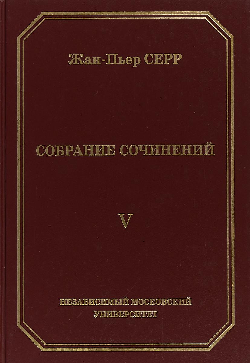 Ж.-П. Серр Собраное сочинений. Том 5