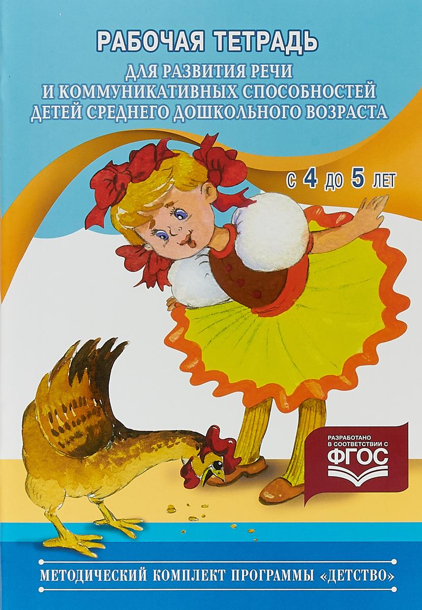 Рабочая тетрадь для развития речи и коммуникативных способностей детей среднего дошкольного возраста с 4 до 5 лет белочка с грибочком рабочая тетрадь для детей 4 5 лет наклейки