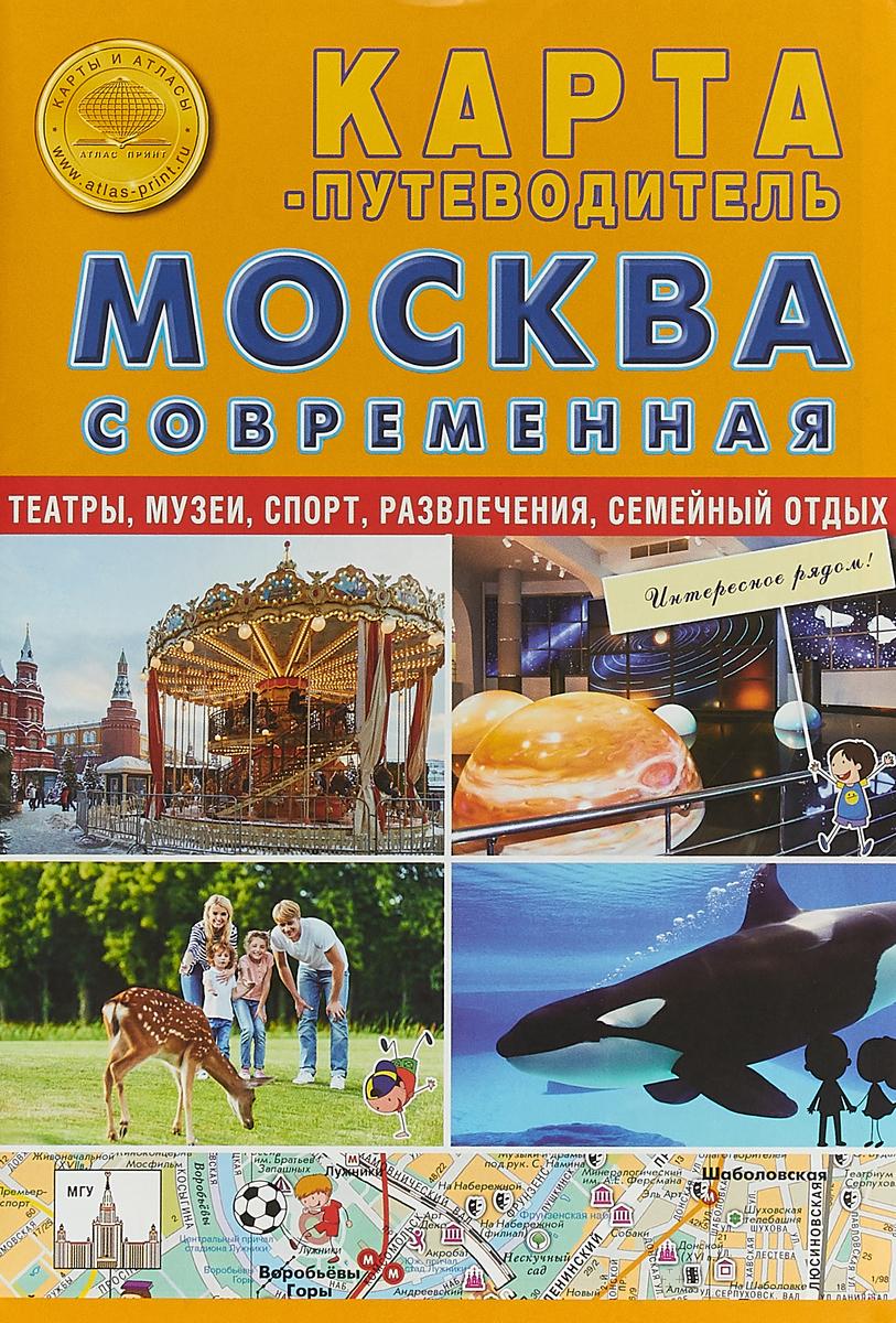 Фото Москва современная. Карта-путеводитель. Театры, музеи, спорт, развлечения, семейный отдых