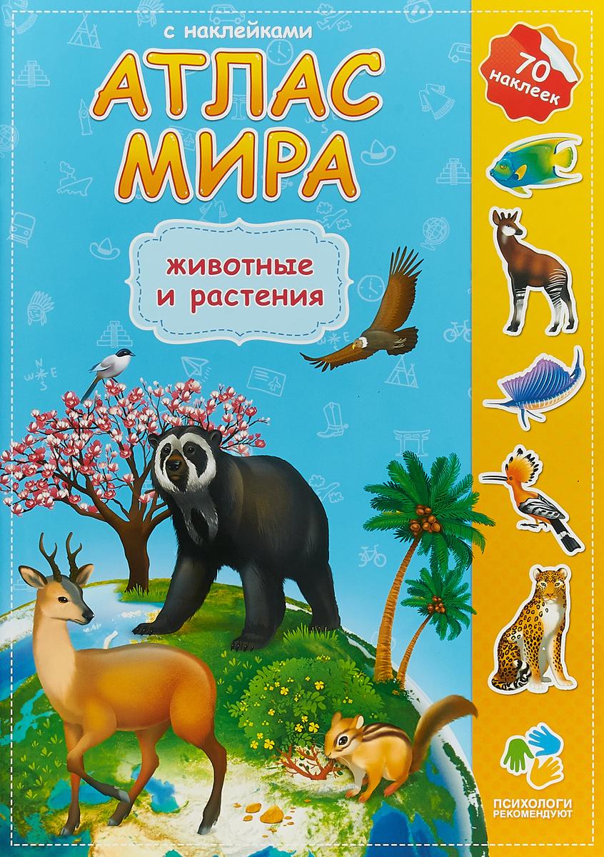 Атлас МИРА. Животные и растения. С наклейками