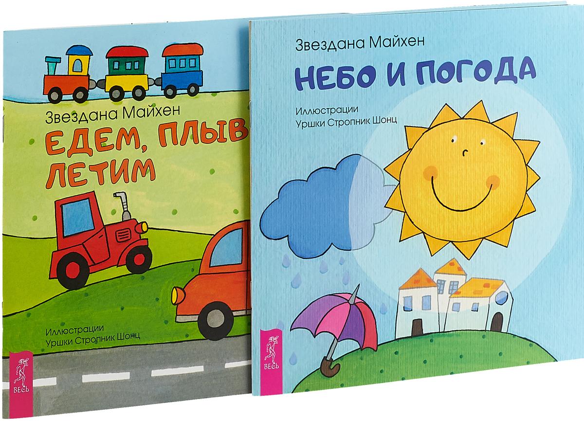 Звездана Майхен Едем. Небо (комплект из 2 книг) пентегов д парашюты шаг в небо