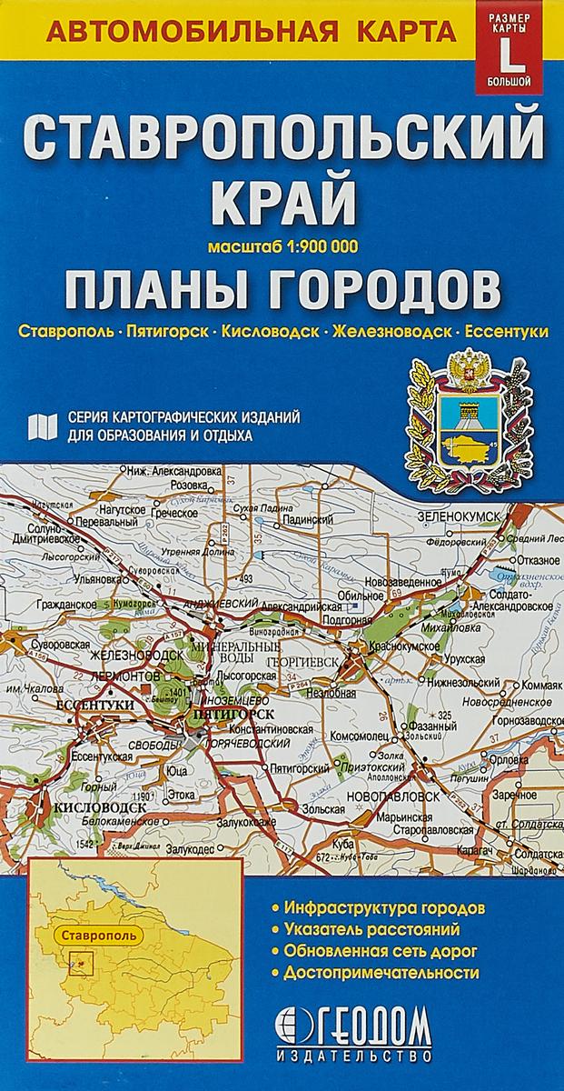 Ставропольский край + планы городов. Карта автомобильная, складная 1: 900 000, 1: 12 000