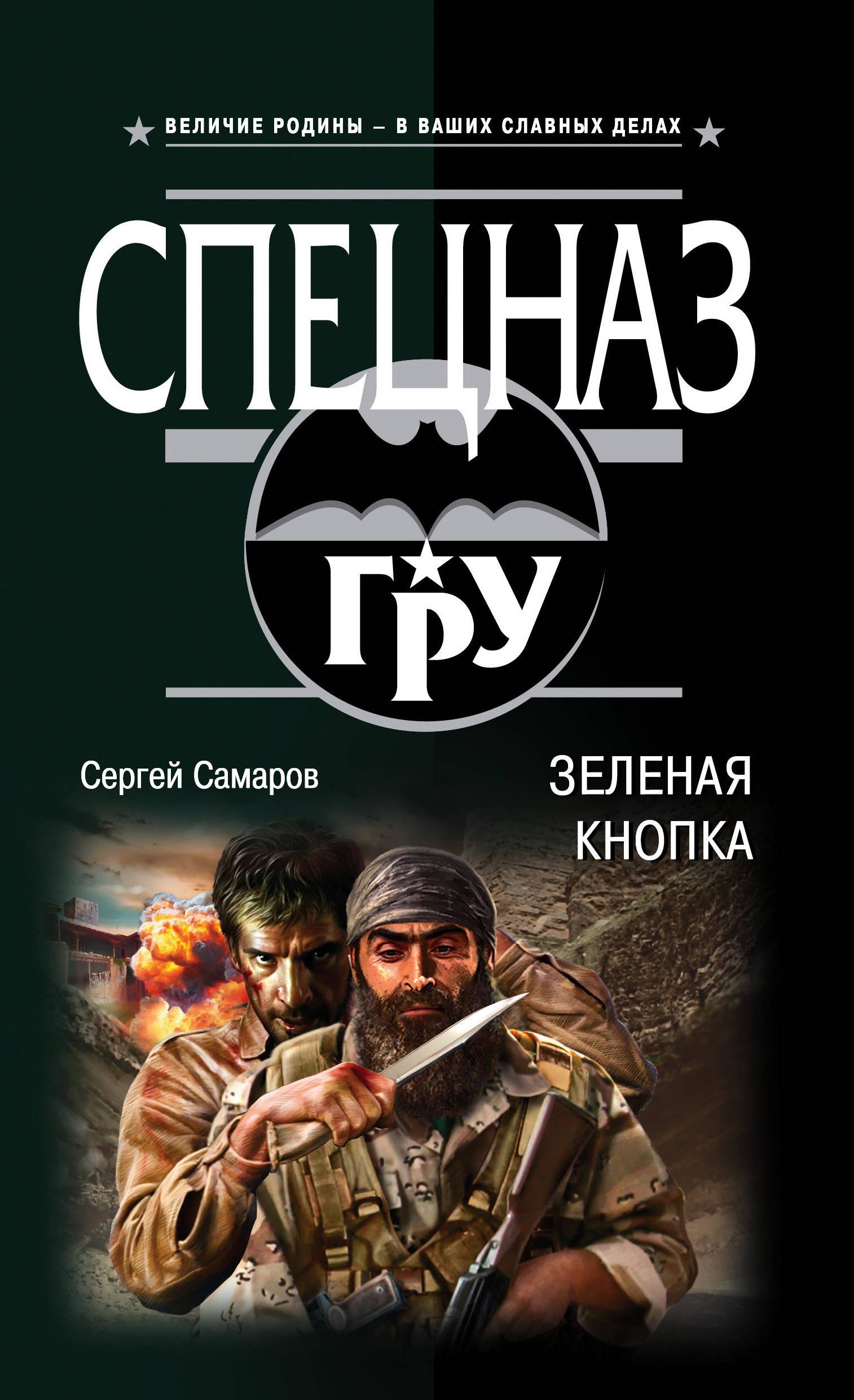 Самаров Сергей Васильевич Зеленая кнопка самаров сергей васильевич оплавленный орден