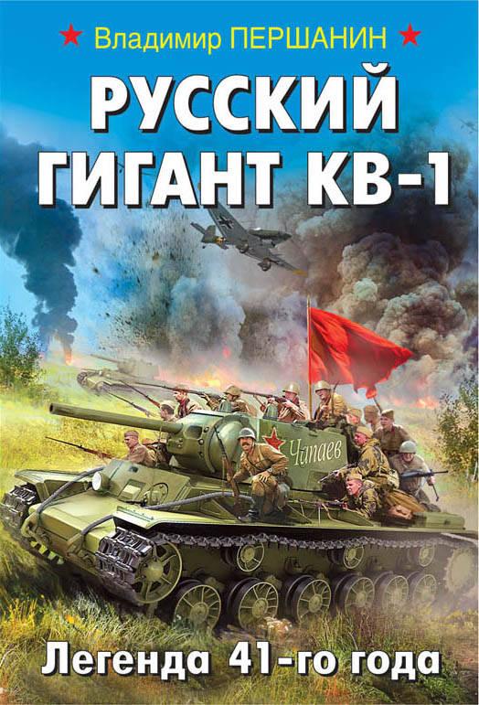 Першанин Владимир Николаевич Русский гигант КВ-1. Легенда 41-го года максим кисляков раскаленная броня танкисты 1941 года