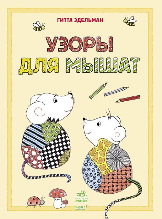 Каскад-С Рисуем узоры Узоры для мышат